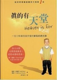 Heaven Is for Real (Chinese Edition) by Todd Burpo (2011-07-01)