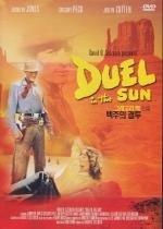 Movie DVD - Duel in the Sun (Region code : 0) (Korea - Gregory Peck Sun