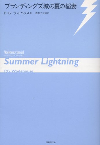ブランディングズ城の夏の稲妻 (ウッドハウス・スペシャル)