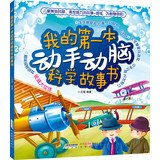 Download My first hands-on brain science storybook ( color phonetic version )(Chinese Edition) ebook