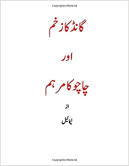 Erotic in story urdu