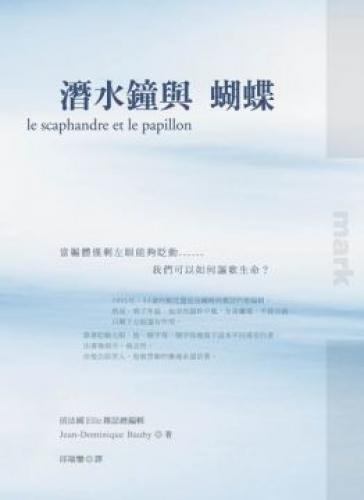 The Diving Bell and the Butterfly (decade Collector's Edition) (Traditional Chinese Edition)