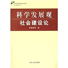 social construction of scientific concept of development (paperback)(Chinese Edition)
