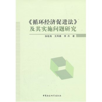 Download Circular Economy Promotion Law and its implementation of the research questions(Chinese Edition) pdf