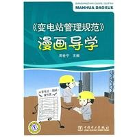 Download Substation management practices comic Guidance(Chinese Edition) PDF ePub ebook