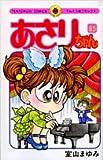 85th volume Asari Chan (ladybug Comics) (2007) ISBN: 4091404758 [Japanese Import]