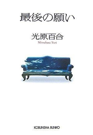 最後の願い (光文社文庫)