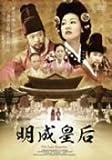 明成皇后 DVD-BOX6