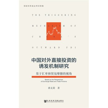 Evoked mechanism China FDI: Based on the exchange rate and trade friction angle(Chinese Edition) pdf epub