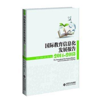 Download International Education Information Development Report (2014-2015)(Chinese Edition) ebook