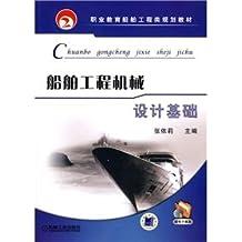 vocational education planning materials Ship Engineering: Marine Engineering Mechanical Design
