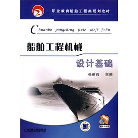 vocational education planning materials Ship Engineering: Marine Engineering Mechanical Design