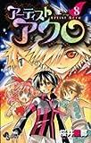 アーティスト アクロ 8 (少年サンデーコミックス)