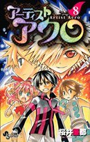 Artist Acro 8 (Shonen Sunday Comics) (2010) ISBN: 4091222676 [Japanese Import]