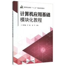 Download Modular Computer Application Tutorial(Chinese Edition) ebook
