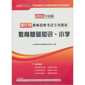 Download In the public version of the 2013 Zhejiang teacher recruitment exam: the educational basics Primary (300 yuan worth of books donated value-added card)(Chinese Edition) pdf epub