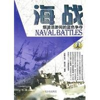Download Sea Battles--Fights on the Vast Blue Ocean (Chinese Edition) pdf