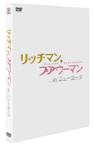 Japanese TV Series - Rich Man, Poor Woman In New York [Japan DVD] PCBC-52215