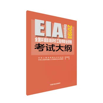 EIA Engineer Exam Textbook 2019 National Environmental Impact Assessment Engineer Professional Qualification Examination Outline (2019 Edition)(Chinese Edition)