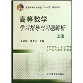 Read National Forestry Colleges Eleventh Five-Year Plan materials: higher mathematics learning guidance and exercises parse (Vol.1)(Chinese Edition) PDF, azw (Kindle), ePub