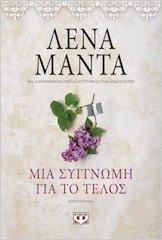 Mia syggnomi gia to telos / Μια συγγνώμη για το τέλος