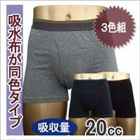 【TS5006-3L】男性用失禁対策 無地ボクサーパンツ(吸水布が本体と同色)3色組(吸水量20cc)