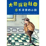 Detective bag belly because: unusual thief(Chinese Edition) pdf epub