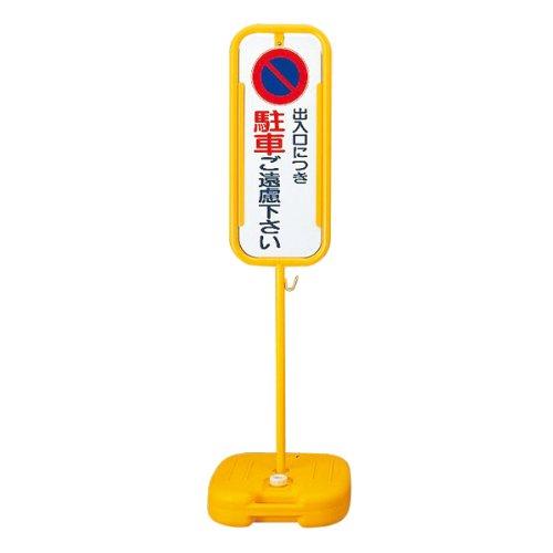 スタンド標識 ポリ台付 駐車禁止 S-6400P B00GWY75CO 11571