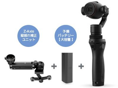 DJI Osmo Plus カメラスタビライザー + Z-Axis + 予備バッテリー[大容量] 1本の商品画像