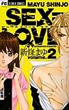 Sex=love2 2 (フラワーコミックス)