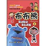 2010 CCTV new year recommended the main three-dimensional animation: Bubu Bear 2
