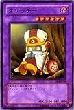 【遊戯王シングルカード】 《エキスパート・エディション3》 クリッチー ノーマル ee3-jp036