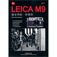 Price comparison product image LEICA M9 (as creative as Henri Cartier-Bresson)(Chinese Edition)