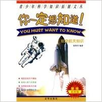 Book you will want to know: aerospace knowledge (for fine color pictures Edition) (Paperback)