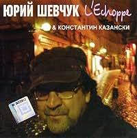 L'Echoppe (Yuri Shevchuk (DDT) & Konstantin Kazansky)