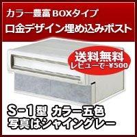 リクシル(LIXIL) 埋め込み郵便ポスト エクスポスト 口金タイプ S-1型 1BOXタイプ 05タイプ ブロンズ B01FEW2OB6 17928 05タイプ|ブロンズ ブロンズ 05タイプ