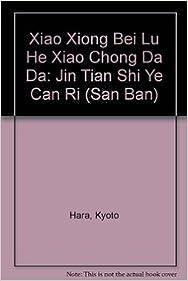 Book Xiao Xiong Bei Lu He Xiao Chong Da Da: Jin Tian Shi Ye Can Ri (San Ban)