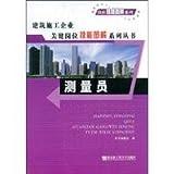 surveyor(Chinese Edition)