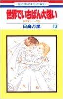 世界でいちばん大嫌い (13) (花...