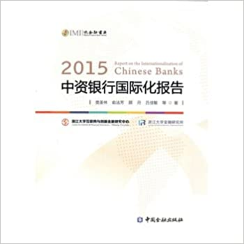 The 2015 report of the international banks(Chinese Edition)