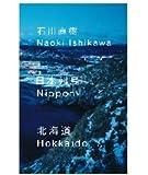日本列島 北海道 / NIPPON Hokkaido