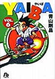 YAIBA (6) (Shogakukan Novel) (2002) ISBN: 4091933769 [Japanese Import]
