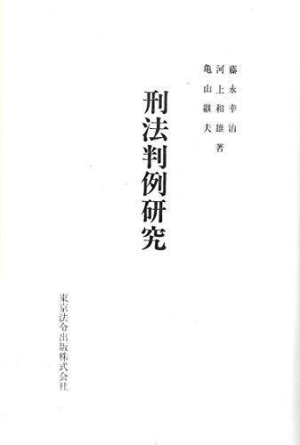 刑法判例研究 感想 藤永 幸治,河...