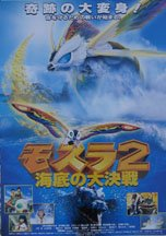 [Mothra 2 (B) Style Japanese 7x10 2 Sided Flyers For Costume Horror Movies #DSC09354] (Mothra Costumes)