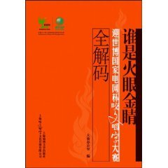 clear who is the burners of gold: the World Expo national grid Cup competition proper for the whole decoding [Paperback] (Burner Grid)