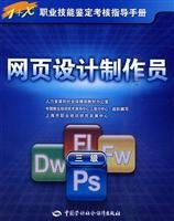 web design staff (three) - guide(Chinese - Website Ban