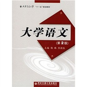 Xi an Jiaotong University, University of Eleventh Five Year Plan language teaching (2 ) (Paperback)