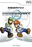 任天堂公式ガイドブック マリオカートWii