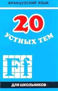 20 oral order French yaz dlya Shk 20 ustnykh tem po FRANTsUZSKOMU yaz dlya shk pdf epub