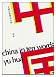 img - for [China in Ten Words] (Chinese Edition) book / textbook / text book